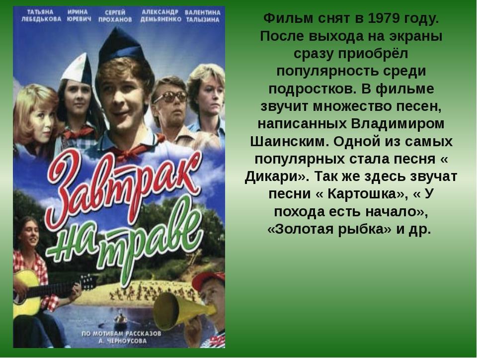 Фильм снят в 1979 году. После выхода на экраны сразу приобрёл популярность ср...
