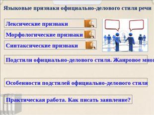 Языковые признаки официально-делового стиля речи Подстили официально-делового