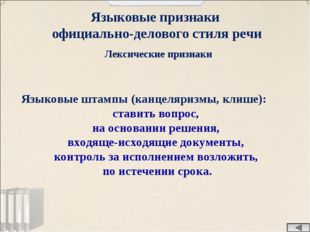 Лексические признаки Языковые штампы (канцеляризмы, клише): ставить вопрос, н