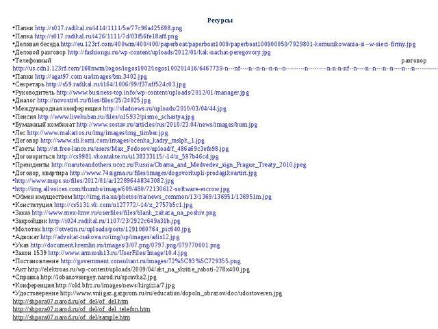 Ресурсы Папки http://s017.radikal.ru/i414/1111/5e/77c96a425698.png Папка http...