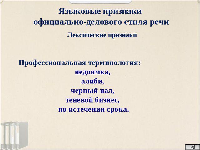 Языковые признаки официально-делового стиля речи Лексические признаки Професс...
