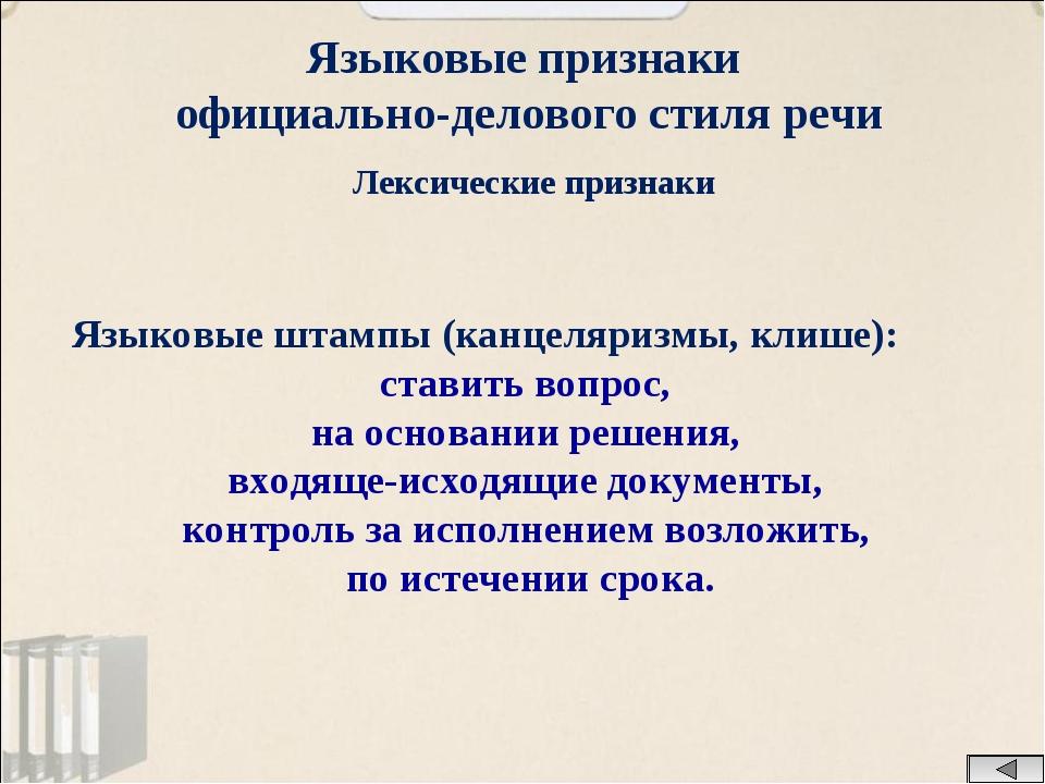 Лексические признаки Языковые штампы (канцеляризмы, клише): ставить вопрос, н...