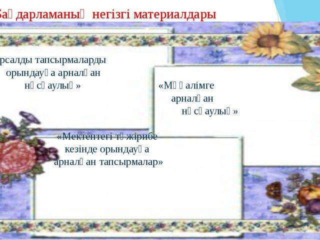 Бағдарламаның негізгі материалдары «Курсалды тапсырмаларды орындауға арналға...