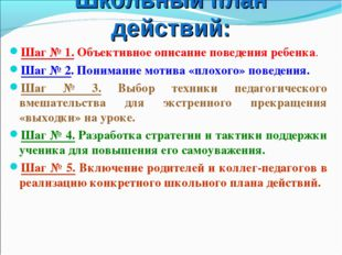 Школьный план действий: Шаг № 1. Объективное описание поведения ребенка. Шаг
