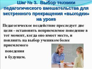 Шаг № 3. Выбор техники педагогического вмешательства для экстренного прекращ