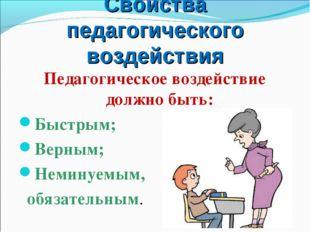 Свойства педагогического воздействия Педагогическое воздействие должно быть: