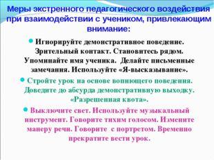 Меры экстренного педагогического воздействия при взаимодействии с учеником, п