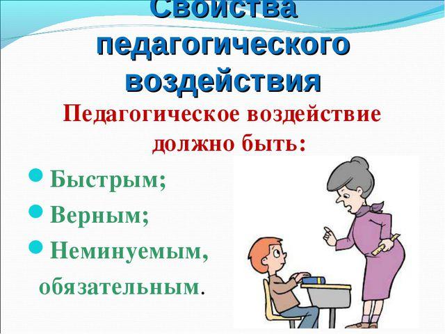 Свойства педагогического воздействия Педагогическое воздействие должно быть:...