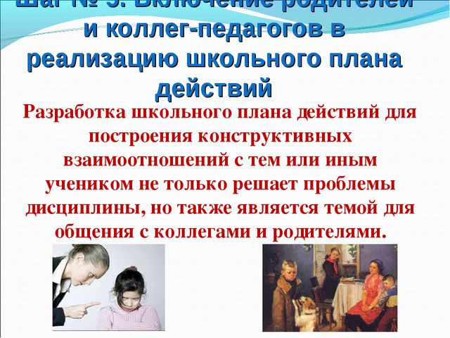 Шаг № 5. Включение родителей и коллег-педагогов в реализацию школьного плана...