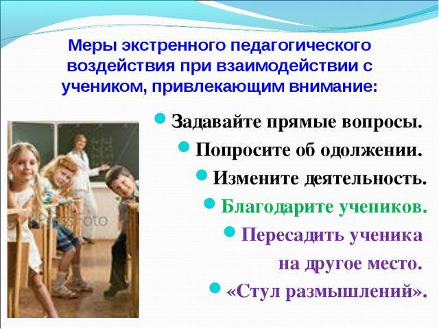 Меры экстренного педагогического воздействия при взаимодействии с учеником, п...