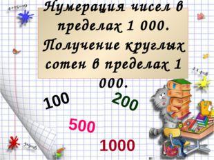 Нумерация чисел в пределах 1 000. Получение круглых сотен в пределах 1 000. 1