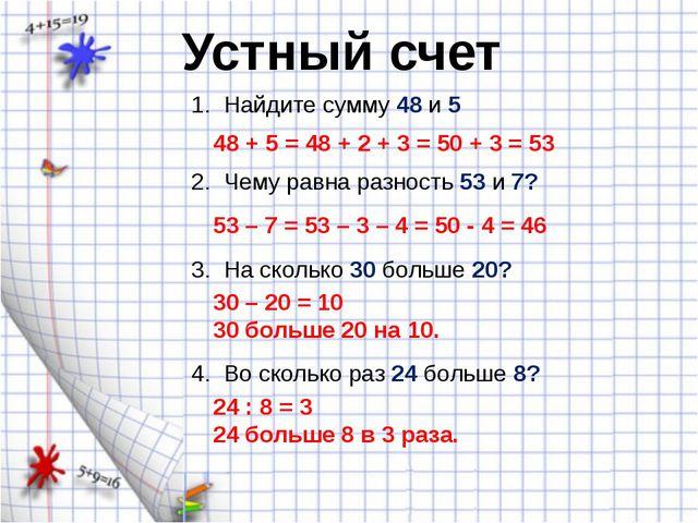1. Найдите сумму 48 и 5 Устный счет 48 + 5 = 48 + 2 + 3 = 50 + 3 = 53 2. Чему...