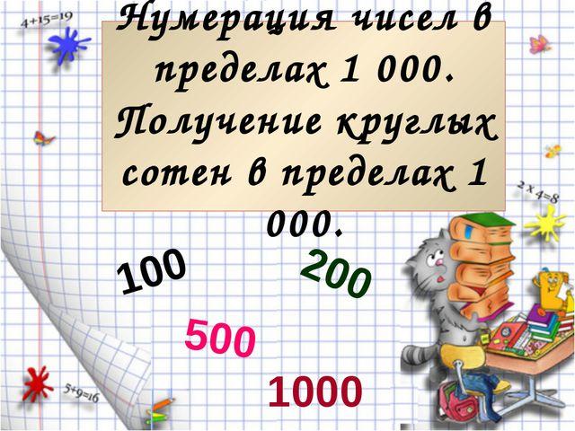 Нумерация чисел в пределах 1 000. Получение круглых сотен в пределах 1 000. 1...