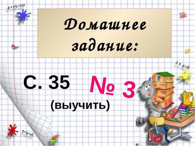 Домашнее задание: С. 35 № 3 (выучить)