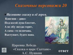 Царство – государство 20 Терем семи богатырей А. С. Пушкин «Сказка о мёртвой