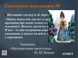 Сказочные угощения 10 Василиса Премудрая для царя «Царевна - лягушка» Кто ко