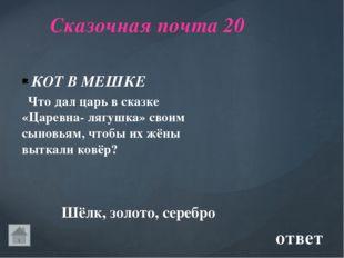 Сказочная почта 10 Телеграмма от Гиппопотама доктору Айболиту К.И. Чуковский