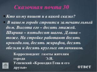 Сказочные злодеи 60 Спальник П.П. Ершов «Конёк- горбунок» ответ Кто и в како