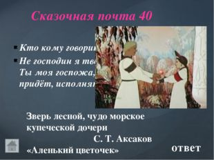Царство – государство 50 Село на спине Рыбы – кита П.П. Ершов «Конёк - горбу