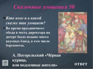 Сказочные персонажи 60 Лапландия КОТ В МЕШКЕ В какой стране находились владе
