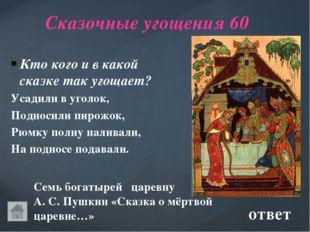 Сказочные злодеи 40 «Иван-царевич и Серый волк» ответ КОТ В МЕШКЕ К какой ск