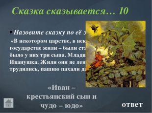 Сказка сказывается… 40 «Конёк – горбунок» П.П. Ершов Назовите сказку по её з