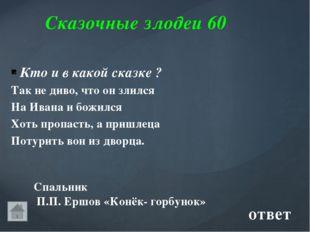 Сказочные персонажи 30 Царь – девица «Конёк -горбунок» П. П. Ершов Назовите