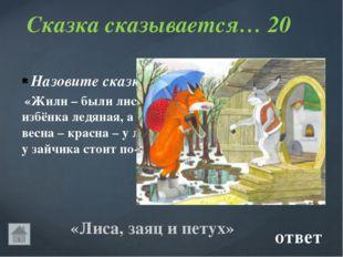 Сказка сказывается… 50 «Сказка о мёртвой царевне и о семи богатырях» А.С. Пу