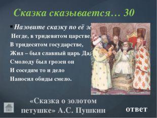 Сказочные персонажи 10 «Царевна- лягушка» Василиса Премудрая Назовите сказку