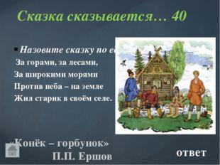 Песни в сказке 20 белка А.С. Пушкин «Сказка о царе Салтане» ответ Кто и в ка