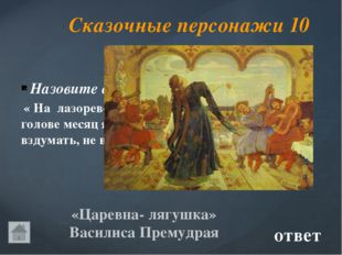 Сказочные злодеи 10 Злая мачеха ответ Кто принёс царской дочери отравленное