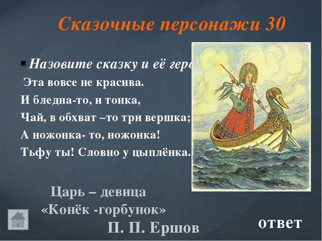 Царство – государство 10 Изба старухи А. С. Пушкин «Сказка о рыбаке и рыбке»...