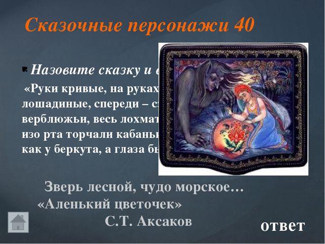Сказочные угощения 20 Лиса журавля «Лиса и журавль» ответ Кто кого и в какой...