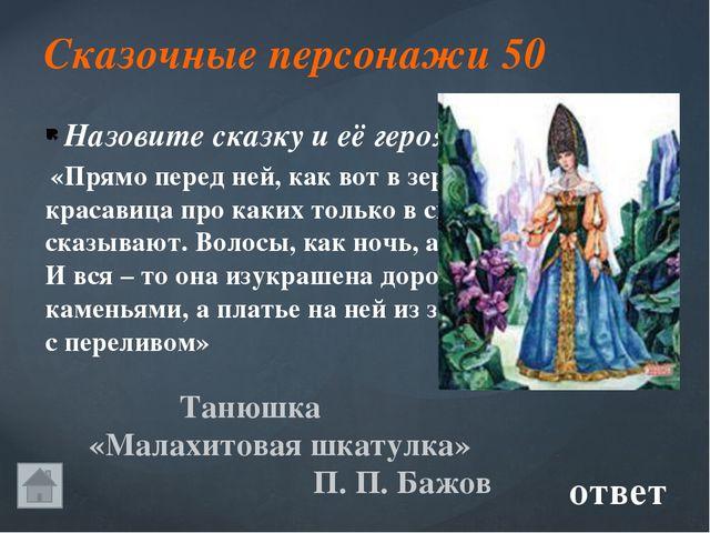 Сказочные угощения 10 Василиса Премудрая для царя «Царевна - лягушка» Кто ко...