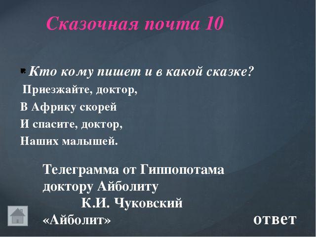 Сказочные персонажи 20 Царевна Лебедь «Сказка о царе Салтане» А.С. Пушкин На...