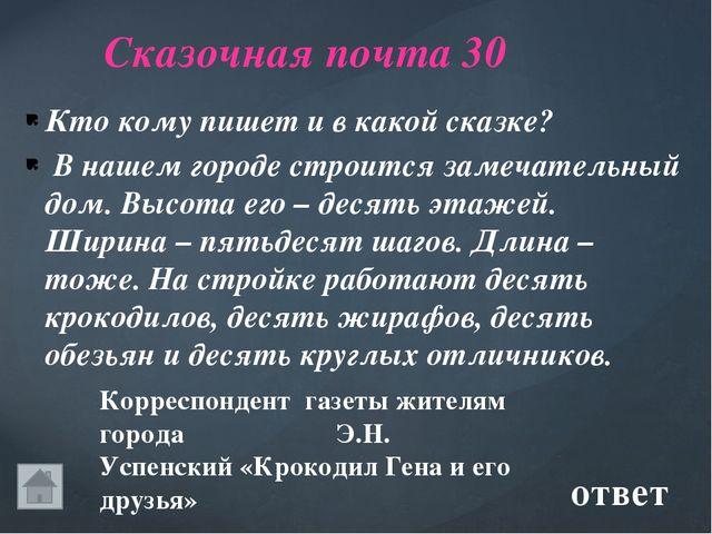 Сказочные злодеи 60 Спальник П.П. Ершов «Конёк- горбунок» ответ Кто и в како...
