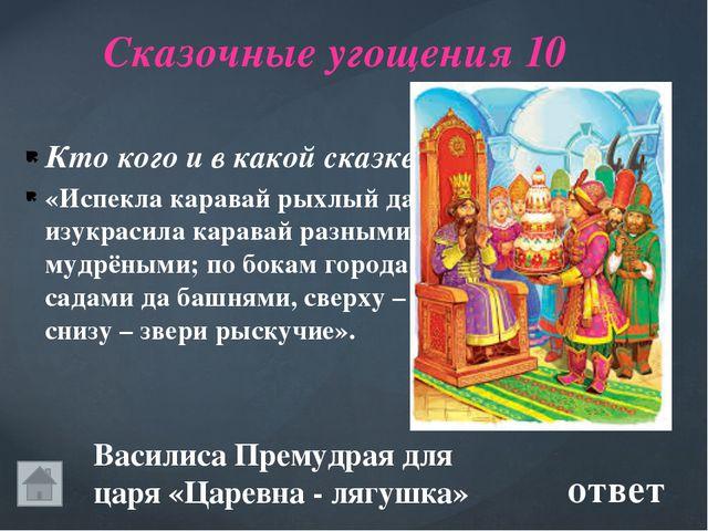 Сказочные угощения 60 Семь богатырей царевну А. С. Пушкин «Сказка о мёртвой...