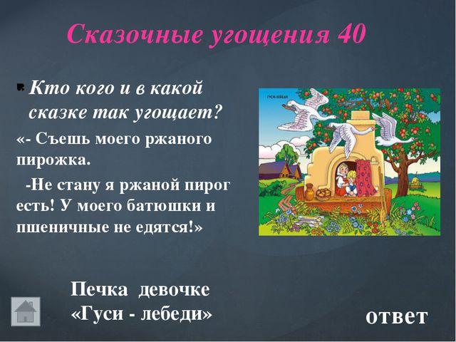 Сказочные персонажи 50 Танюшка «Малахитовая шкатулка» П. П. Бажов Назовите ск...