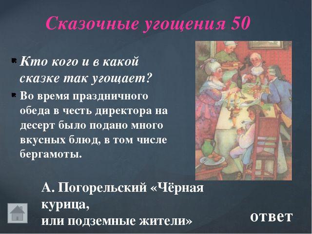 Сказочные персонажи 60 Лапландия КОТ В МЕШКЕ В какой стране находились владе...