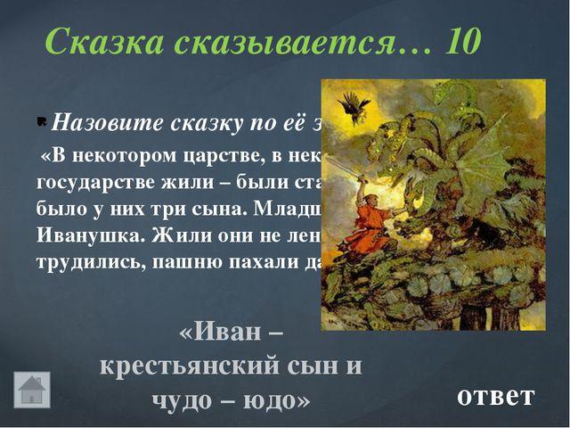 Сказка сказывается… 40 «Конёк – горбунок» П.П. Ершов Назовите сказку по её з...