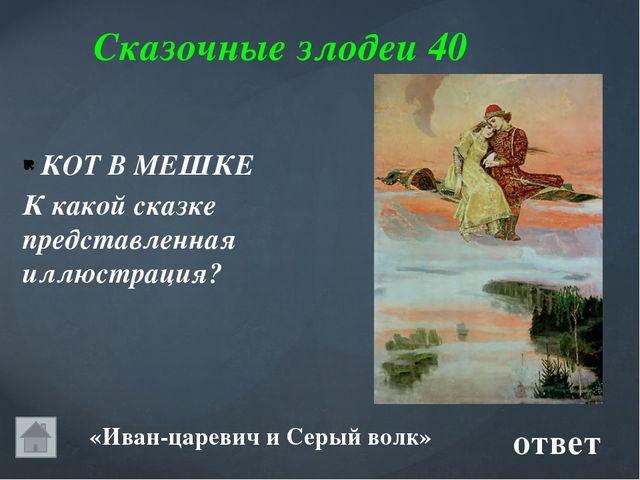 Сказочные злодеи 30 крокодил ответ Этот злодей украл солнце.