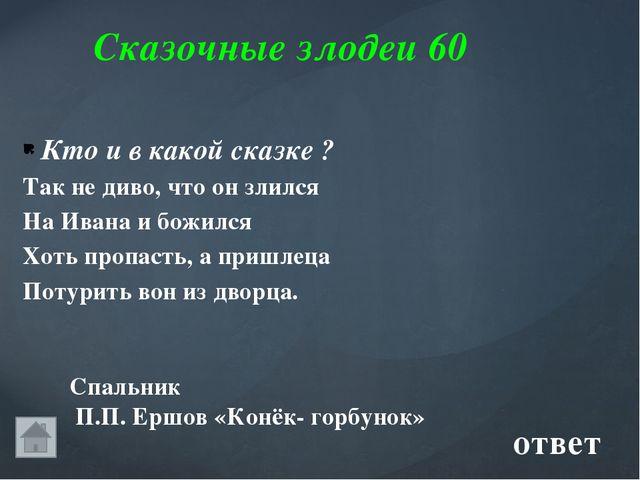 Сказочные персонажи 30 Царь – девица «Конёк -горбунок» П. П. Ершов Назовите...