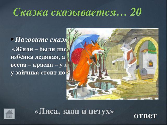 Сказка сказывается… 50 «Сказка о мёртвой царевне и о семи богатырях» А.С. Пу...