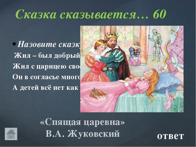 Сказочные злодеи 20 Коршун - чародей ответ Кто нападал на царевну – лебедь?