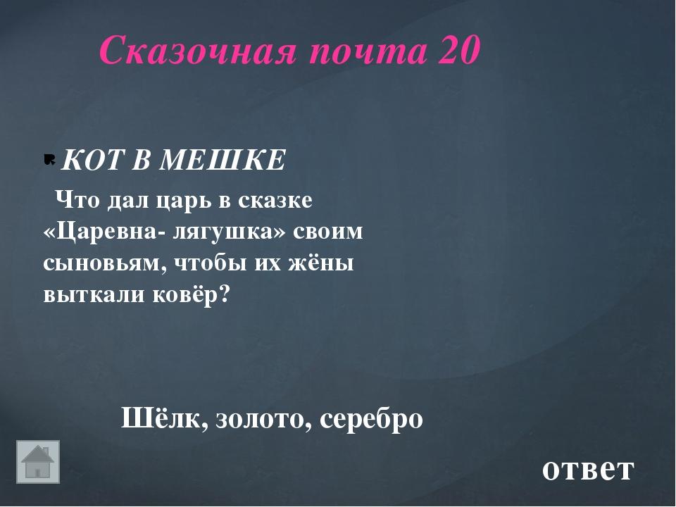 Сказочная почта 10 Телеграмма от Гиппопотама доктору Айболиту К.И. Чуковский...