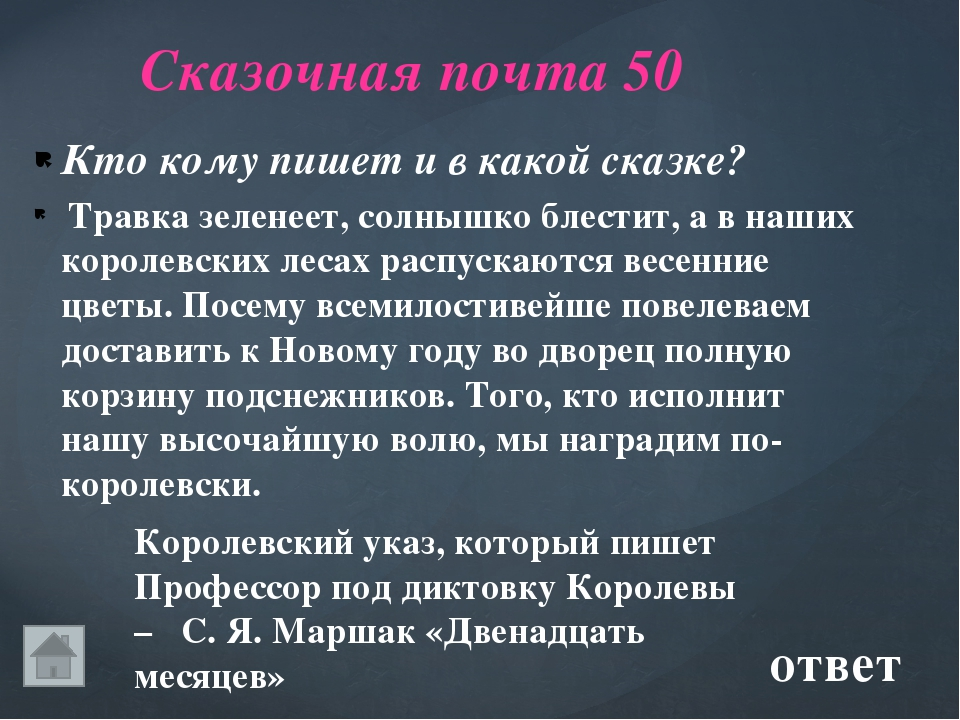 Царство – государство 60 Дворец принца – королевича С.Т. Аксаков «Аленький ц...