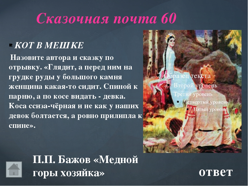 Сказочные угощения 50 А. Погорельский «Чёрная курица, или подземные жители»...