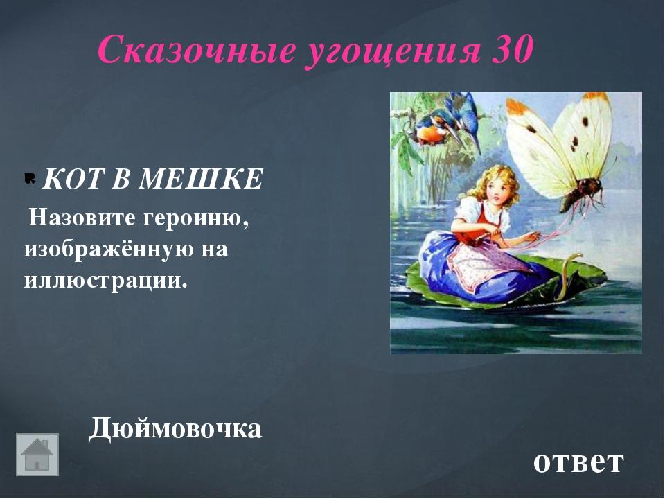 Сказочная почта 60 П.П. Бажов «Медной горы хозяйка» КОТ В МЕШКЕ Назовите авт...