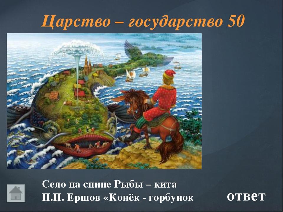 Сказочные злодеи 50 Тыква. «Золушка», « Чиполлино» ответ КОТ В МЕШКЕ. В одно...