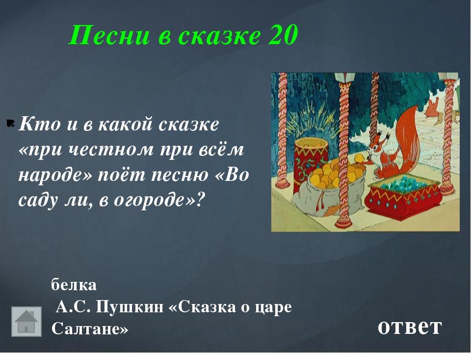 Сказочная почта 30 Корреспондент газеты жителям города Э.Н. Успенский «Кроко...